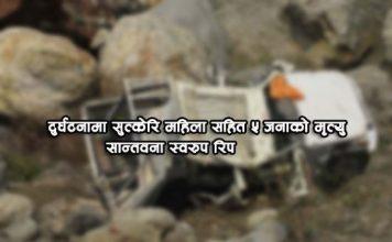 five-people-died-yesterday-car-accident-in-palpa
