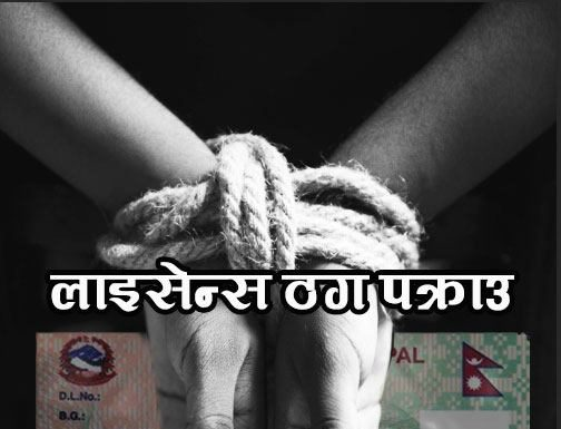 licence-cheater-arrested-in-pokhara
