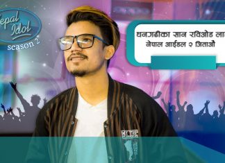 nepal-idol-season-two-ravi-odd