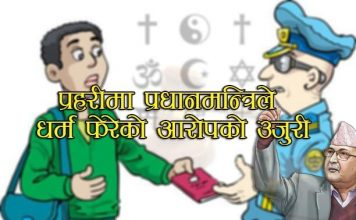 prime-minister-oli-reported-for-changing-religion