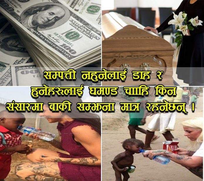 why-to-jealousy-and-greedy-for-money